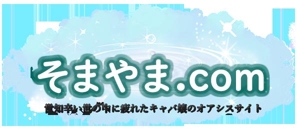 そまやま.com